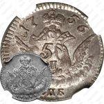 5 копеек 1756, СПБ, кружок малого формата диам, ~13,5 мм