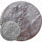 5 копеек 1760, СПБ