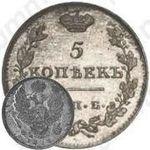 5 копеек 1812, СПБ-МФ