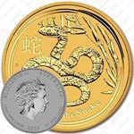 25 долларов 2013, год змеи