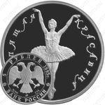 5 рублей 1995, красавица