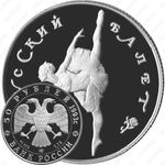 50 рублей 1993, балет (ЛМД)