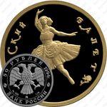 50 рублей 1994, балет (ММД)