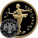 50 рублей 1995, красавица (ММД)