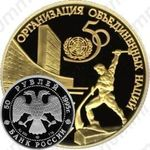 50 рублей 1995, ООН