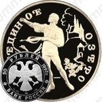 50 рублей 1997, Лебединое озеро