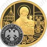 50 рублей 2002, Дионисий