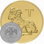 50 рублей 2004, Овен