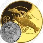 50 рублей 2004, Рак