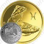 50 рублей 2004, Рыбы
