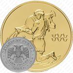 50 рублей 2004, Водолей