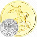 50 рублей 2009, Победоносец (ММД)