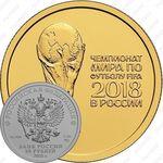 50 рублей 2018, ЧМ по футболу