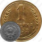 1 копейка 1932, специальный чекан