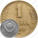 1 копейка 1950, штемпель 1.4 (А, Б)