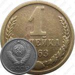 1 копейка 1963, аверс штемпель 1.31, герб приподнят