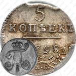 5 копеек 1798, СМ-МБ