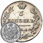 5 копеек 1815, СПБ-МФ