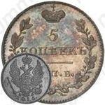 5 копеек 1816, СПБ-МФ, Новодел