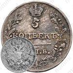 5 копеек 1816, СПБ-ПС