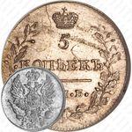5 копеек 1819, СПБ-ПС