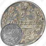 5 копеек 1821, СПБ-ПД