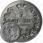 5 копеек 1823, СПБ-ПД, реверс корона широкая