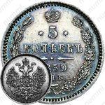5 копеек 1859, СПБ-ФБ
