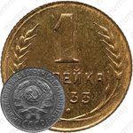 1 копейка 1933, специальный чекан
