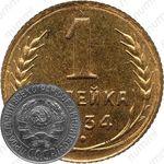 1 копейка 1934, специальный чекан