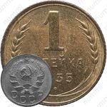 1 копейка 1935, специальный чекан