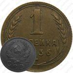 1 копейка 1936, цифра «3» в дате наклонена влево