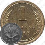 1 копейка 1938, специальный чекан