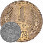 1 стотинка 1974