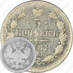 5 копеек 1881, СПБ-НФ, Александр III
