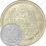 5 копеек 1883, СПБ-ДС