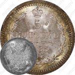 5 копеек 1885, СПБ-АГ