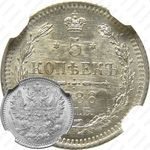 5 копеек 1886, СПБ-АГ