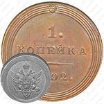 1 копейка 1802