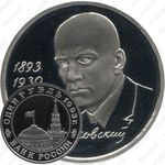 1 рубль 1993, Маяковский (ММД)