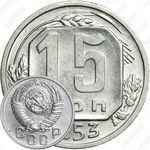 """15 копеек 1953, реверс штемпель А, просвет в букве """"О"""" округлой формы"""