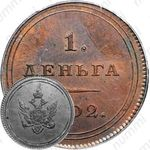 деньга 1802