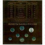 годовой набор Банка России 2002, СПМД