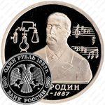 1 рубль 1993, Бородин (ММД)