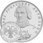 1 рубль 1993, Державин (ЛМД)