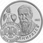 1 рубль 1993, Тимирязев (ММД)
