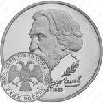1 рубль 1993, Тургенев (ЛМД)
