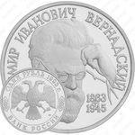 1 рубль 1993, Вернадский (ЛМД)