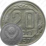 20 копеек 1957, штемпель 1.21А