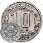 10 копеек 1943, штемпель 1.1Г